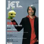 チャウシンチー(周星馳) JET 2008年01月号
