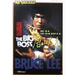 李小龍ブルース・リー ドラゴン危機一発(台湾版) DVD