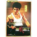 李小龍ブルース・リー ドラゴンへの道(台湾版) DVD
