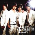 フェイルンハイ(飛輪海) 日本限定盤- (ALBUM+DVD) (日本版)