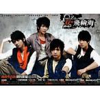 フェイルンハイ(飛輪海) 雙面飛輪海 (酷帥男孩版) (香港版) CD