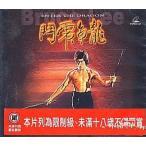 ブルース・リー 燃えよドラゴン (台湾版) VCD