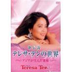 テレサ・テン「([登β]麗君」 歌伝説 テレサ・テンの世界〜アジアが生んだ歌姫〜