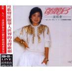 テレサ・テン「([登β]麗君」 演唱會 (2CD) (台湾版)