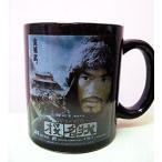 金城武:投名状 ウォーロード×サンミゲル公式マグカップ