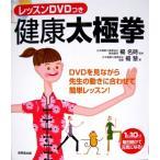 健康太極拳 DVDを見ながら先生の動きに合わせて簡単レッスン!