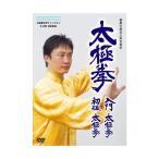 太極拳 入門太極拳・初級太極拳 DVD