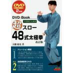 超スロー48式太極拳 中国制定太極拳 本+DVD
