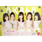 AKB48グループ オフィシャルカレンダー2017