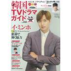 韓国TVドラマガイド vol.060