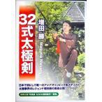 増田 勝 32式太極剣 DVD
