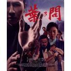 イップ・マン 葉問3 継承 2015年 台湾版 Blu-ray リージョンA