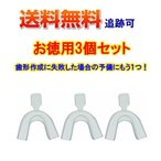 【送料無料】歯のホワイトニング専用マウストレイ3個 オパールエッセンスにも使えます。