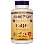 Healthy Origins社 CoQ10 400mg 150錠入り ソフトジェルタイプ