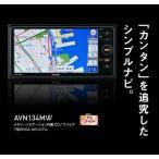 イクリプス AVN134MW カーナビ 7型ワイド メモリーナビゲーション内蔵 CD/ワンセグ AVシステム 富士通