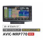 保証書無し商品 パイオニア carrozzeria AVIC-MRP770 カーナビ 楽ナビ 7V型ワイドVGAワンセグ メモリーナビ