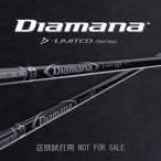 試打用商品 三菱ケミカル ディアマナ Diamana D-LIMITEDシリーズ ドライバー用 46インチ カーボン シャフト単品 日本仕様