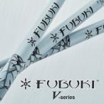 三菱レイヨン FUBUKI V SERIES シャフト単品 フブキ V シリーズ