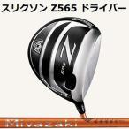 日本仕様 スリクソン Z565 ドライバー Miyazaki Kaula MIZU 5 カーボン ダンロップ