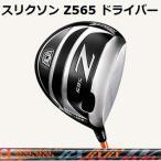 日本仕様 ダンロップ スリクソン Z565 ドライバー 純正カーボン SRIXON RX