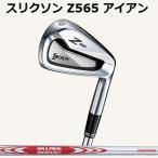 特注生産モデル! 日本仕様 ダンロップ スリクソン Z565 #5-PW 6本 アイアンセット N.S. PRO MODUS3 Tour 105スチール