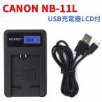 送料無料 CANON NB-11L 対応☆新型USB充電器☆LCD付4段階表示仕様☆デジカメ用USBバッテリーチャージャー IXY 420F/430F