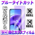 Redmi Note 9T 5G ブルーライトカット 液晶保護フィルム ガラスフィルム 耐指紋 撥油性 硬度 9H 0.3mmガラス 2.5D ラウンドエッジ レドミ ノート 9T