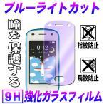 Kids phone2 キッズフォン2 保護フィルム ブルーライトカットガラスフィルム 耐指紋 撥油性 9H 0.3mmガラス 2.5D ラウンドエッジ