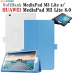 送料無料 Huawei MediaPad M3 Lite 8.0 / SoftBank MediaPad M3 Lite s マグネット開閉式スタンド機能付ケース 二つ折