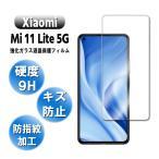Xiaomi Mi 11 Lite 5G シャオミ ミー11ライト 5G ガラスフィルム 保護フィルム ガラスフィルム 耐指紋 撥油性 表面硬度 9H 0.3mmガラス 2.5D