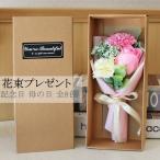 花束 バラ 向日葵 花 母の日 ギフト プレゼント フラワーギフト ギフトフラワーソープ 誕生日 バレンタインデー 結婚祝い 記念日 枯れない花 お祝い お見舞い