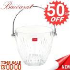 バカラ アイスバケット BACCARAT MASSENA 1894089 ICE BUCKET 比較対照価格 127,980 円