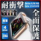 アップルウォッチ カバー ケース Apple Watch Series6 SE 40mm 44mm 38mm