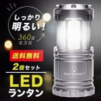 コンパクトLEDランタン電池式2個セット アウトドア キャンプ 防災 震災 停電 非常灯 明るい 500ルーメン