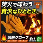 耐熱グローブ キャンプ グローブ 作業手袋 キャンプ用品 牛革 フリーサイズ