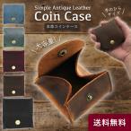 小銭入れ コインケース メンズ 本革 小さい がま口 ボックス型 ワンタッチ開閉 送料無料