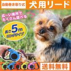 犬 リード 犬用リード 長い 5m おしゃれ 自動巻き取り式 ワンタッチロック 伸縮性リード