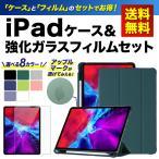 iPad ケース 第8世代 第7世代 強化ガラスフィルムセット アイパッド カバー おしゃれ