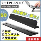 ノートパソコンスタンド PCスタンド ノート for MacBook 折りたたみ 軽量