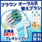替えブラシ 電動歯ブラシ ブラウン オーラルB 互換品 4本セット 保護カバー付 EB17