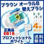 替えブラシ 電動歯ブラシ ブラウン オーラルB 互換品 4本セット 保護カバー付 EB18