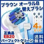 替えブラシ 電動歯ブラシ ブラウン オーラルB 互換品 4本セット 保護カバー付 EB20