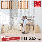 パーテーション 木製 日本育児 木製パーテーション FLEX300-W(送料無料)