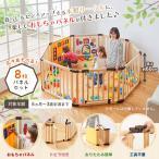 ベビーサークル 木のミュージカルキッズランドDX おもちゃパネル付き 日本育児
