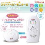 日本育児 デジタル2wayスマートベビーモニター2(送料無料)