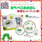 EricCarle(エリックカール) はらぺこあおむし  食器セット