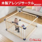 ショッピングベビーサークル 木製アレンジサークル(WOODY) 正方形 ベビーサークル  日本育児