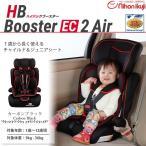 チャイルドシート ベビーシート  ハイバックブースターEC2 Air 日本育児 カーボンブラック(送料無料)(イーベビーセレクト限定)