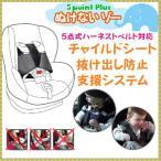 チャイルドシート抜けだし防止 ぬけないゾー 日本育児(ゆうパケットで送料無料)