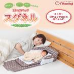 産まれてすぐの赤ちゃんと一緒に眠れる添い寝ベッド。
